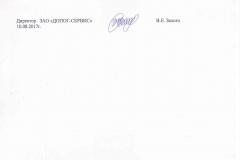 сведения о форм. реестра 10.08.17-001