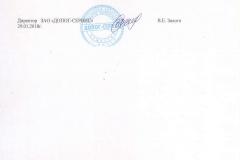 Сведения о формировании реестра 29.01.18
