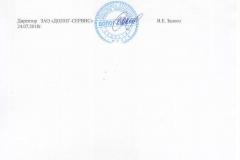 Сведения о форм. реестра 24.07.18