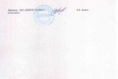 сведения о форм. реестра 02.02.17-001
