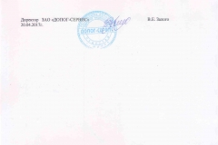 сведения о форм. реестра 20.04.17-001