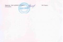 сведения о форм. реестра 30.03.17-001